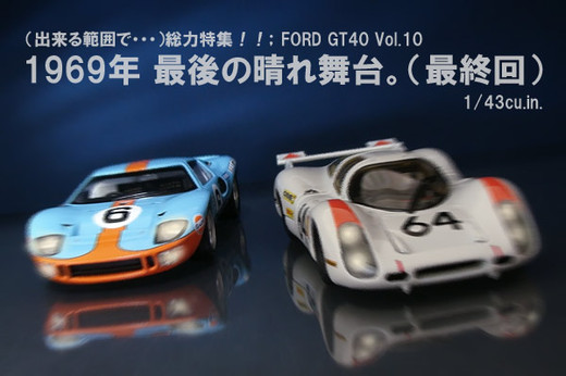 Ixo_69_ford_gt40_01