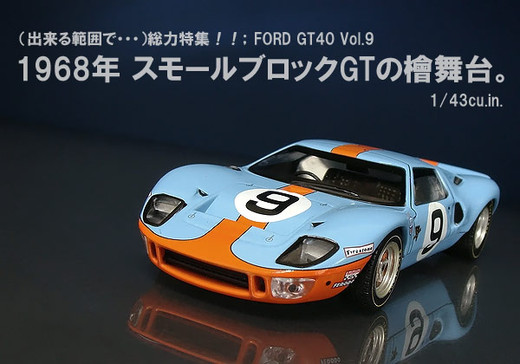 Ixo_68_ford_gt40_01