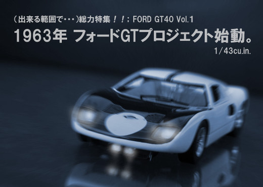 Bz_ford_gt_proto_1