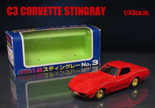Sakura_c3_corvette_1