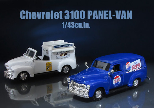 Rc_54_chevy_3100_van_1