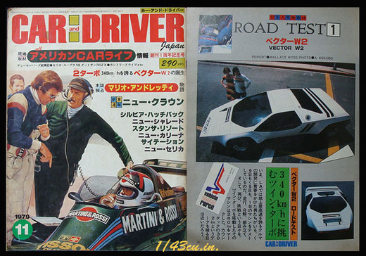 Car_and_driver_1