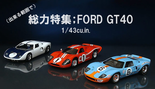 Ford_gt1