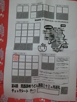 8_20111001183000.jpg
