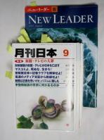 月刊日本 ニューリーダー