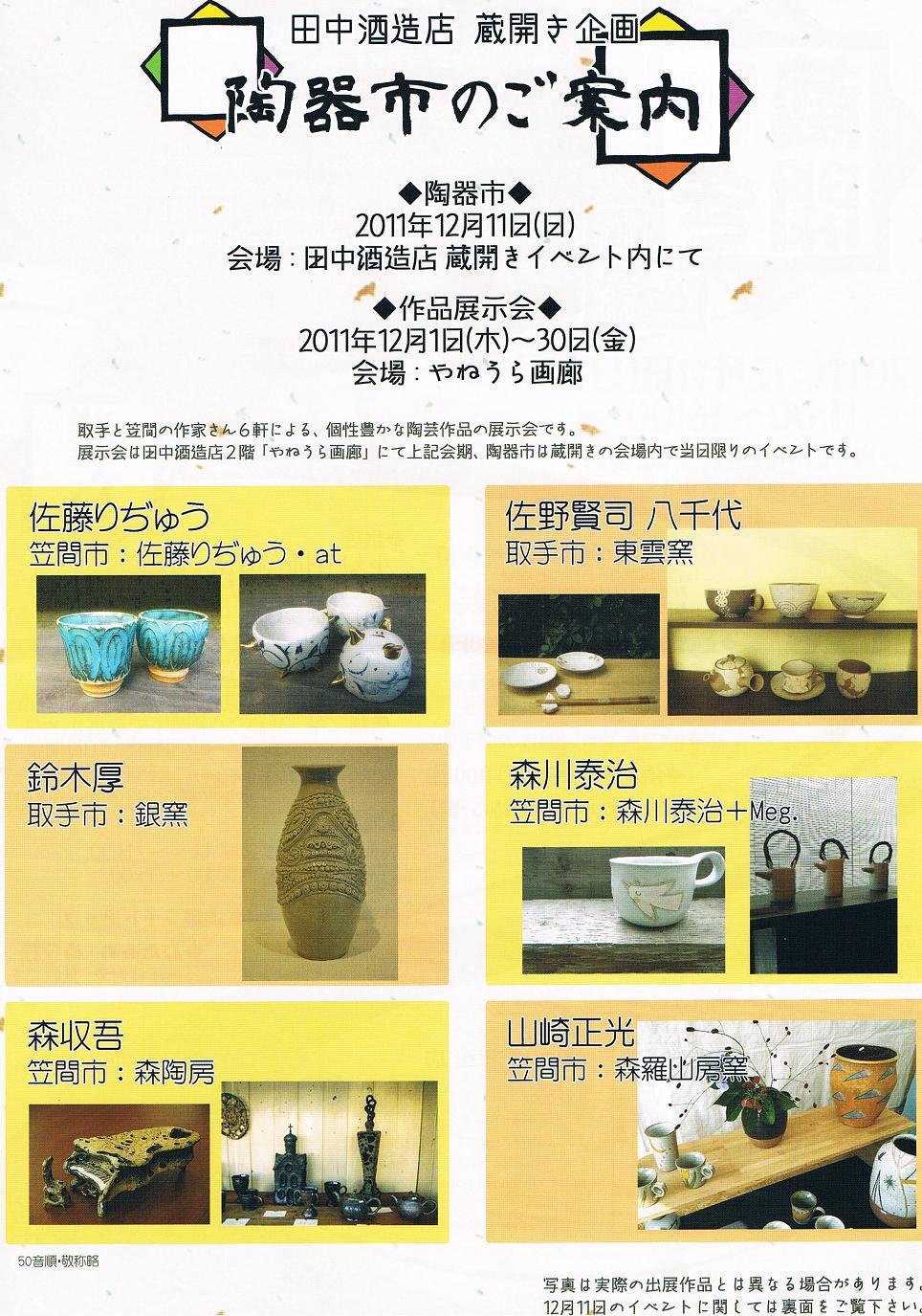 CCF20111113_00000 (2)