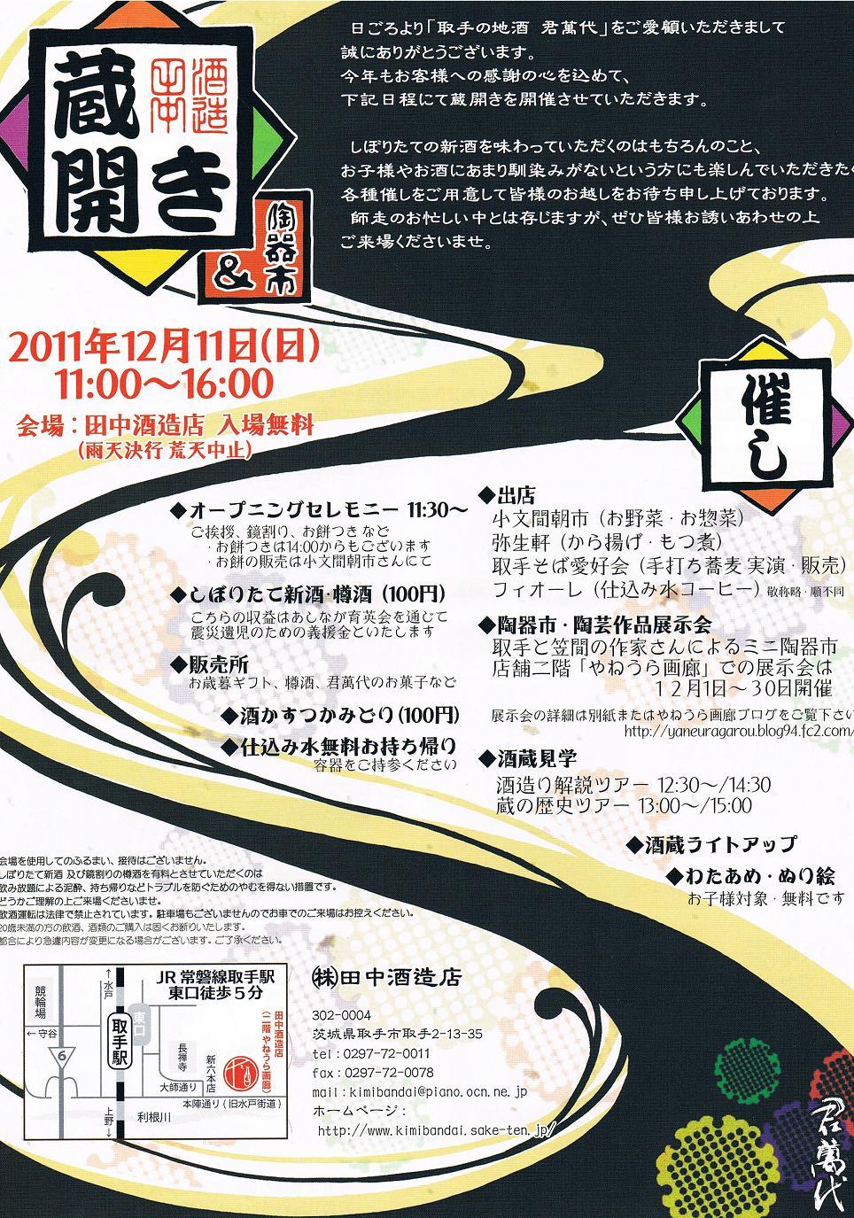 CCF20111113_00000.jpg