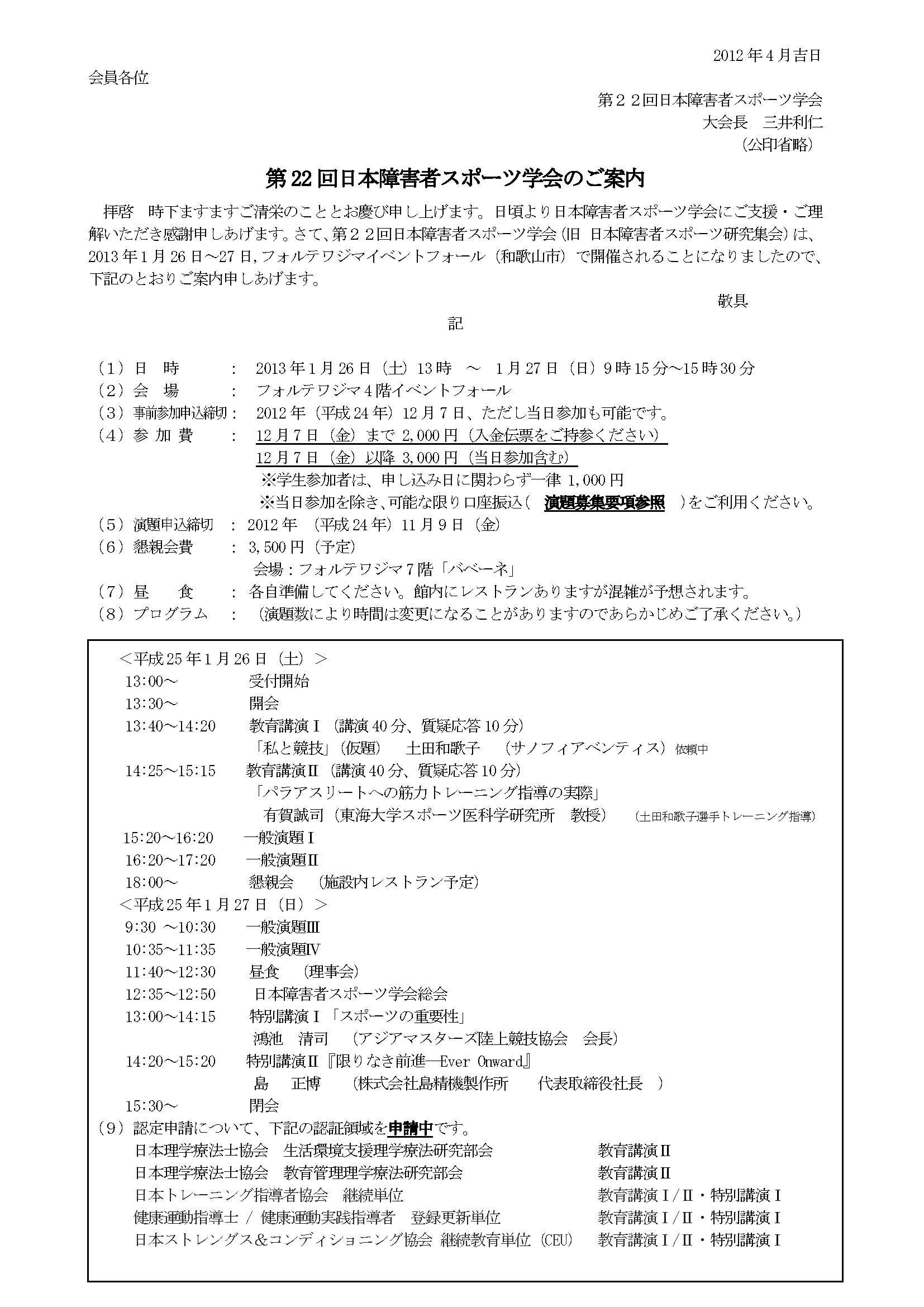 20120329 送付資料①[案内]
