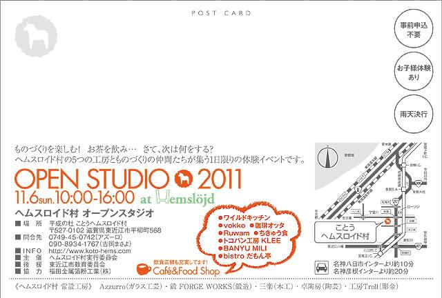 openstudio201101.jpeg