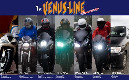 Venus_EntryList0917.jpg
