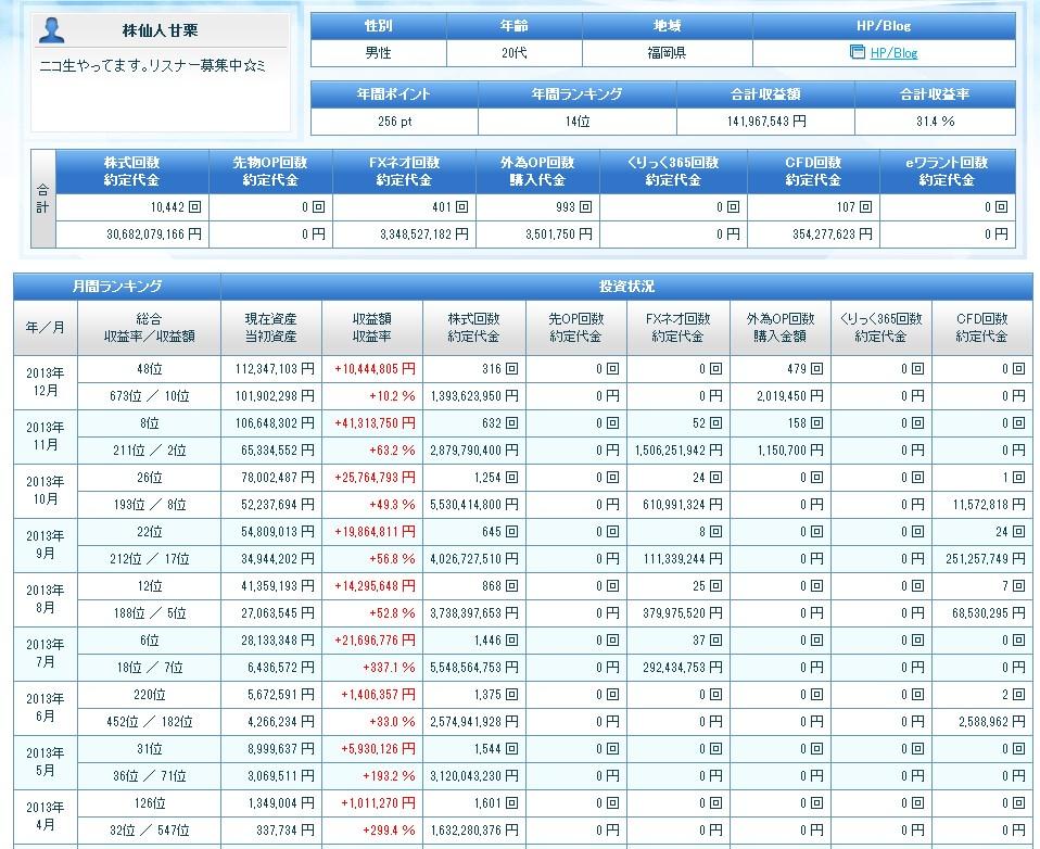 2013-12-8_20-24-45_No-00.jpg