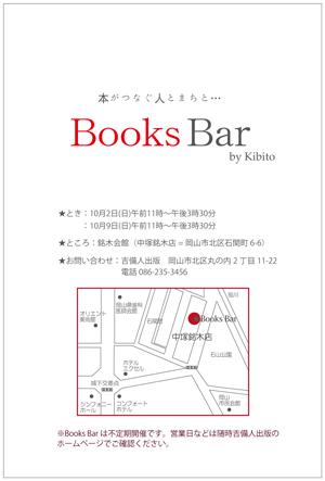 booksbar ura