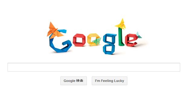 google吉澤章
