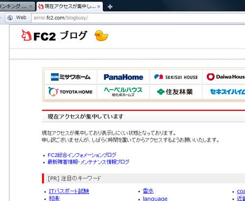 アクセス集中!powered by FC2