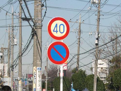 2時の標識