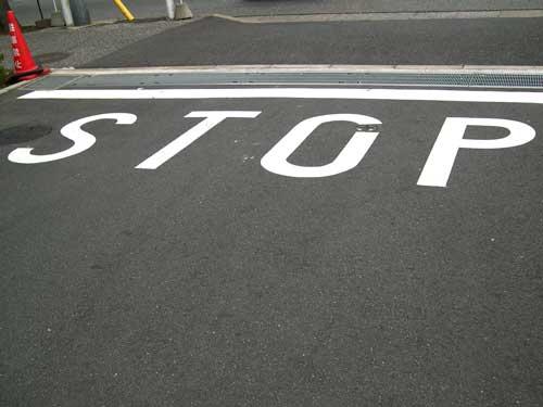 車も止まるんだぜ!