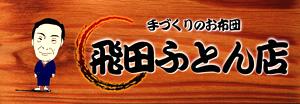 飛田ふとん店