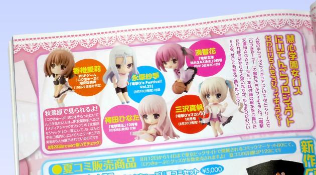 電撃文庫MAGAZINE Vol.21