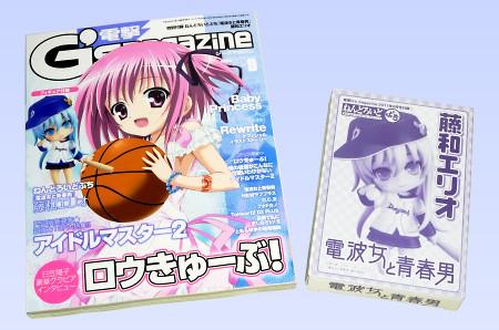 電撃G'sマガジン2011年9月号 / ねんどろいどぷち 電波女と青春男 藤和エリオ
