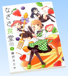 なぎさ食堂 コミックス1巻