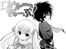 マンガ版「ロウきゅーぶ!」(第11話)