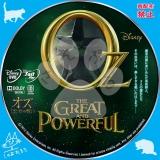 オズ はじまりの戦い_03【原題】Oz the Great and Powerful