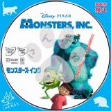 モンスターズ・インク_01【原題】Monsters Inc