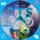 モンスターズ・インク_02【原題】Monsters Inc