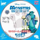 モンスターズ・ユニバーシティ_01【原題】Monsters University