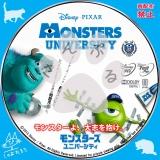モンスターズ・ユニバーシティ_03【原題】Monsters University