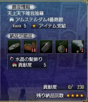 平成26年1月納品~Z鯖1-1-1