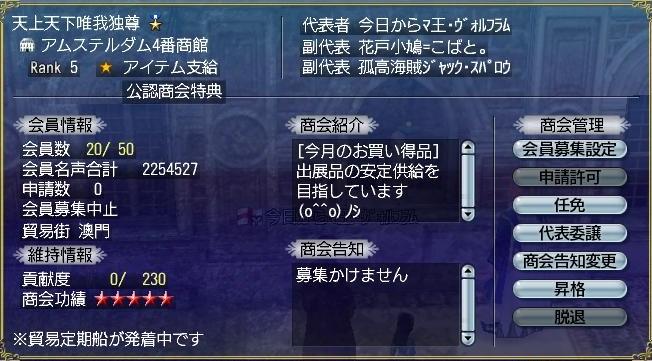 平成26年1月納品~Z鯖1-1