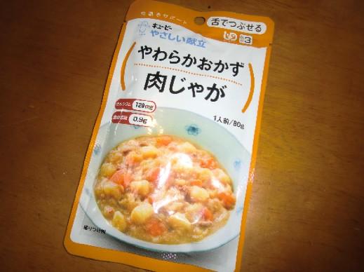 CIMG3715介護食JPG
