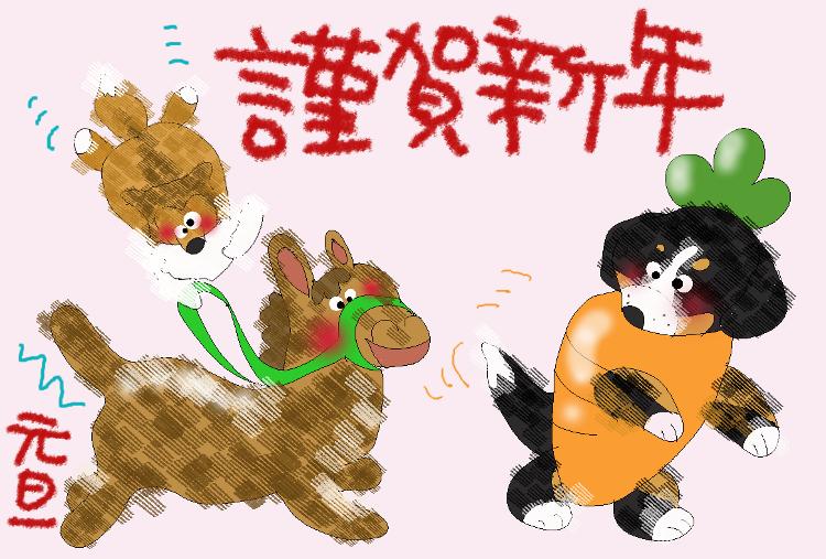 2014元旦 - コピー