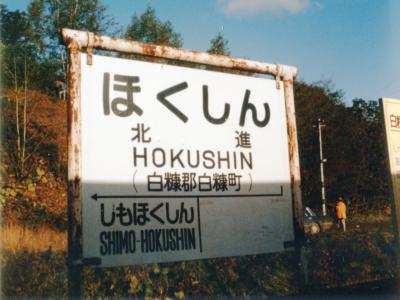 hokusin2_convert_20120331185425.jpg