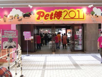 ペット博2011~大阪~