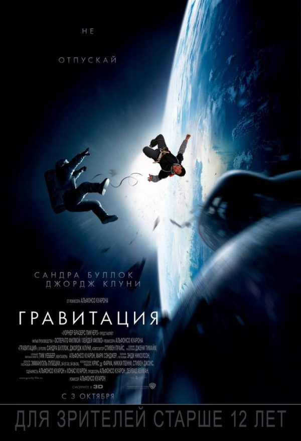 gravity36135_2.jpg