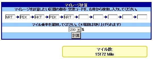 NRT_PEK_HKT_mile.jpg