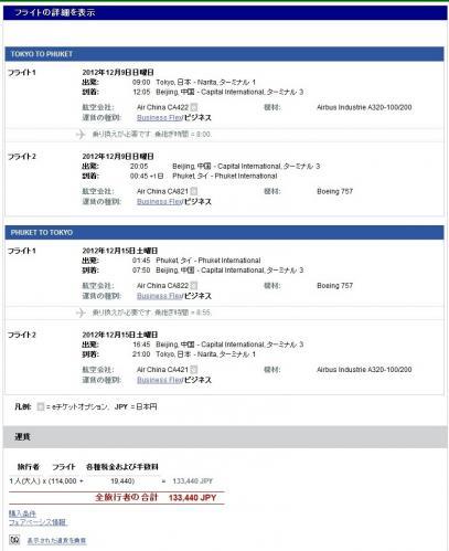 NRT_PEK_HKT.jpg