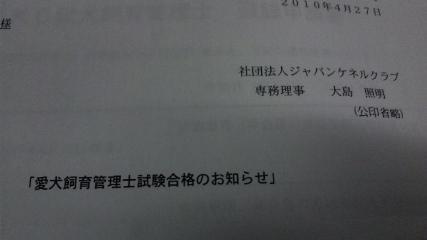100501AikenPass.JPG.jpg