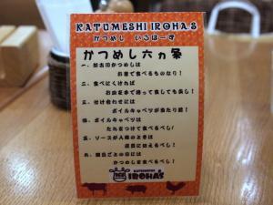 Iroha-zu_1108-205.jpg