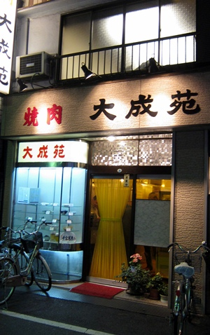 浅草大成苑