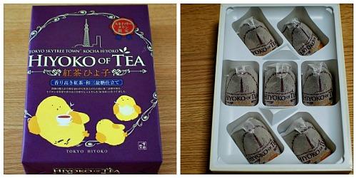 紅茶ひよ子