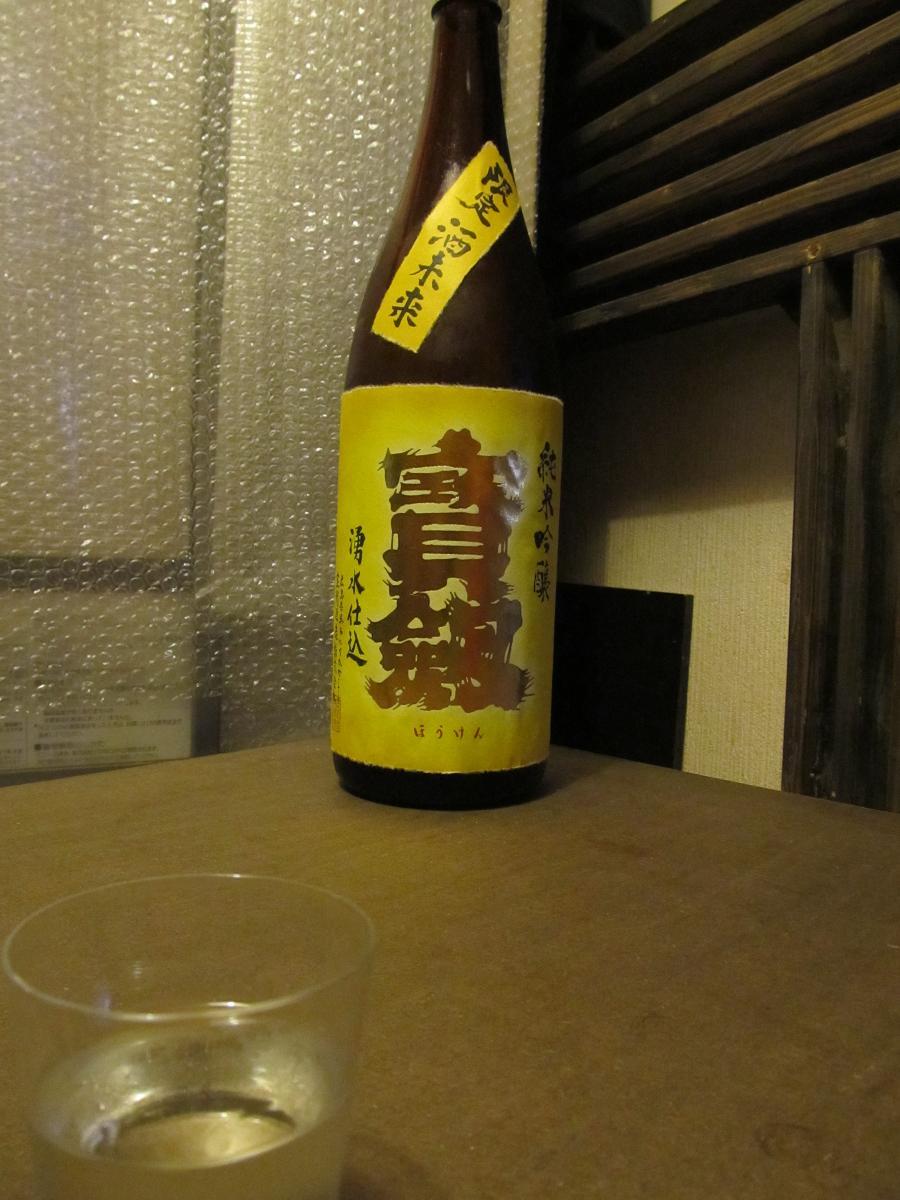 IMG_1719宝剣酒未来