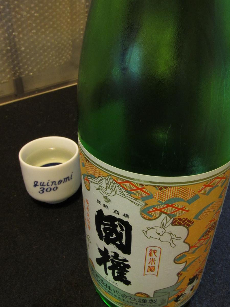 IMG_1782國権純米酒