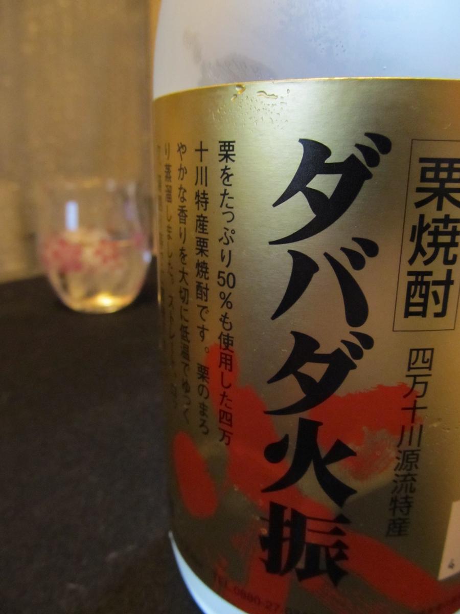 IMG_1858ダバダ火振