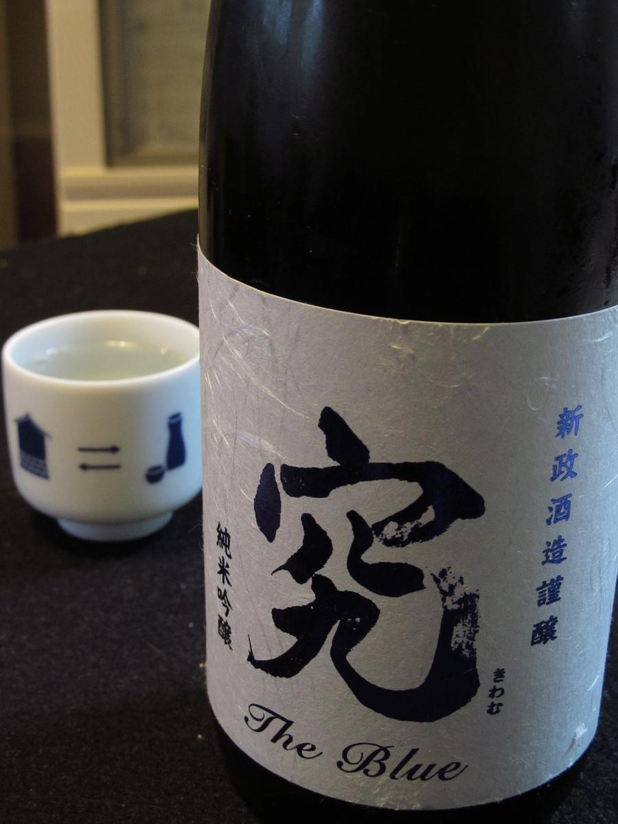 IMG_1880新政究