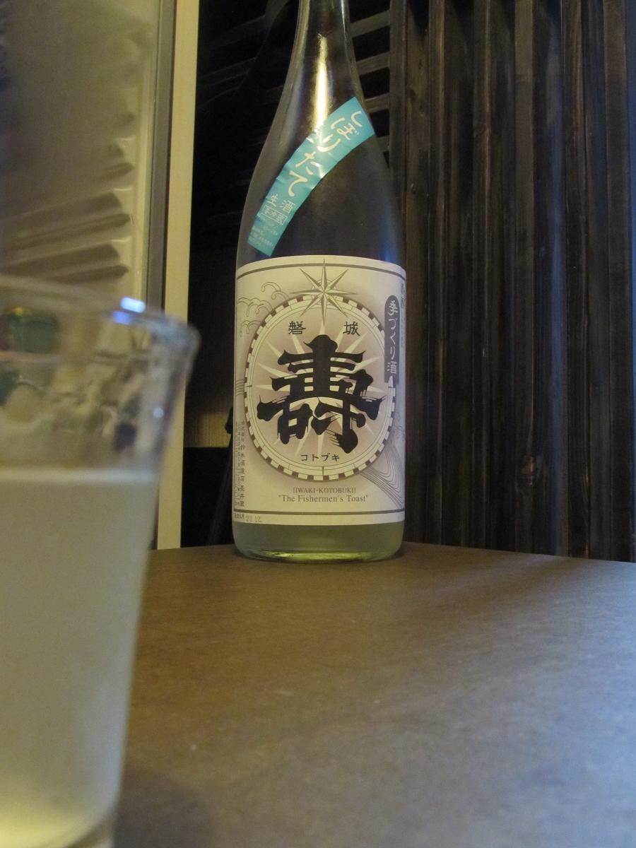 IMG_1949磐城壽しぼりたて