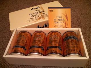 2502_アサヒビール株主限定ビール