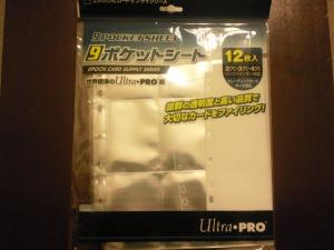 CameraZOOM-20120330214444188.jpg